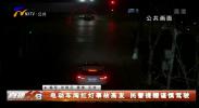 电动车闯红灯事故高发 民警提醒谨慎驾驶-200324