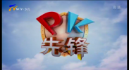 PK先锋-200331