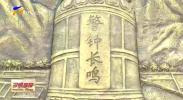 银川市多点发力抓实领导干部警示教育周活动-200327