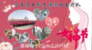 """宁夏援助湖北医疗队邀你参加战地""""女神节""""!"""