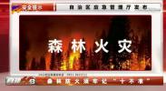 """森林防火须牢记""""十不准""""-200330"""