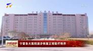 宁夏各大医院逐步恢复正常医疗秩序-200318