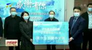 伊利集团向宁夏援鄂医疗队员提供全年营养支持-200331