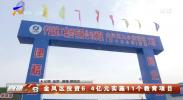 金凤区投资6.4亿元实施11个教育项目-200323