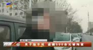男子捡手机 盗刷500余元被拘留-200313