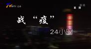 """战""""疫""""二十四小时-200301"""