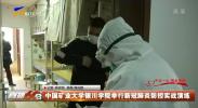 中国矿业大学银川学院举行新冠肺炎防控实战演练-200311
