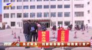 吴忠政务:创新政务服务 助推复工复产-200324