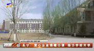 永宁:爱心企业捐赠口罩 助力学校开学-200324