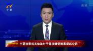 宁夏检察机关依法对于霆涉嫌受贿案提起公诉-200310
