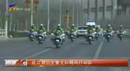 宁夏警方护送援湖北医疗救援车辆返回银川-200319