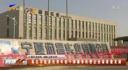 吴忠市选派优秀年轻干部服务民营企业高质量发展-200318