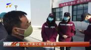 记者亲历:宁东高效转运安置密切接触人群-200305