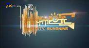 都市阳光-200301