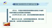 3月4日全区新冠肺炎疫情情况-200305