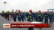 吴忠市2020年重点项目集中开工-200324