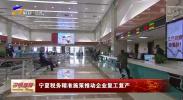 宁夏税务精准施策推动企业复工复产-200324