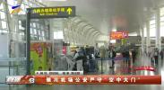 """银川机场公安严守""""空中大门""""-200328"""