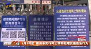 3月1号起 银川市实行网上预约处理交通违法行为-200304