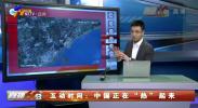 """互动时间:中国正在""""热""""起来-200302"""