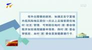 宁夏启用健康通行卡 助力科学精准防控疫情-200302