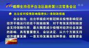 咸辉主持召开自治区政府第58次常务会议 出台应对疫情影响稳增长21条财政措施-200305