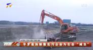"""平罗县拆除散乱污企业为生态""""减负""""-200318"""