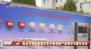 吴忠市消防救援支队开展消防产品辨识与宣传活动-200317