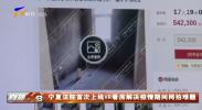 宁夏法院首次上线VR看房解决疫情期间网拍难题-200316