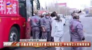 京藏高速贺兰段扩建工程即将复工 外地务工人员陆续返岗-200317