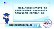 曝光台:隆德县法院审理首例涉疫情妨害公务案-200305