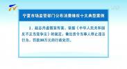 宁夏市场监管部门公布消费维权十大典型案例-200315