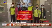 爱心企业向宁夏医科大学总医院捐赠1512份新冠病毒核酸检测试剂-200319