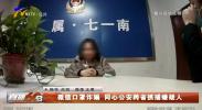 微信口罩诈骗 同心公安跨省抓捕嫌疑人-200327