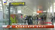 """银川机场公安严守""""空中大门""""-200324"""