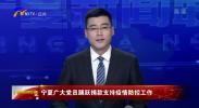 宁夏广大党员踊跃捐款支持疫情防控工作-200305