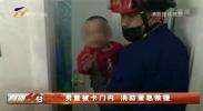 男童被卡门内 消防紧急救援-200326