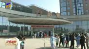 宁夏医疗机构3月底恢复正常-200319
