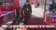 """退役军人曹振华:卸下戎装志不改 战""""疫""""前线立新功-200313"""