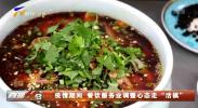 """疫情期间 餐饮服务业调整心态走""""活棋""""-200316"""