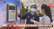 吴忠市消防救援支队开展消防产品辨识与宣传活动-200319