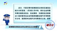 疫情期间多家违法突出客货运企业被曝光-200326