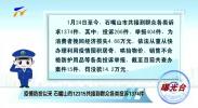 曝光台丨疫情防控以来 石嘴山市12315共接到群众各类投诉1374件-200318