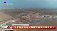 宁夏首条绿色公路银百高速宁夏段复工-200324