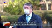 万众一心 阻击疫情| 外国人在宁夏:我们看到了中国力量-200315