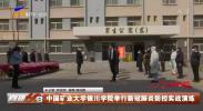 中国矿业大学银川学院举行新冠肺炎防控实战演练-200309