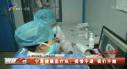 宁夏援襄医疗队:疫情不退 我们不撤-200309