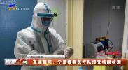 直通襄阳:宁夏援襄医疗队接受核酸检测-200309