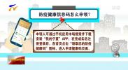 全区范围内共享共认!宁夏严格按照红黄灰绿健康码分级管控 -200310