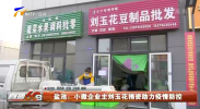 盐池:小微企业主刘玉花捐资助力疫情防控-200324